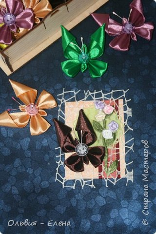 Всем добрый день или вечер!!! вот таких бабочек мы выпускаем Кристина сделала мне много бабочек из атласных ленточек и вот такие у нас получились карточки фотографировала на тёмном фоне чтобы можно было их разглядеть лучше так как должна почти всем получилось много карточек Вика . Викуля. Настя, Маша. Полина, Неля, Гульназ выбирайте если понравится, надеюсь никого не забыла кому должна карточки фото 7