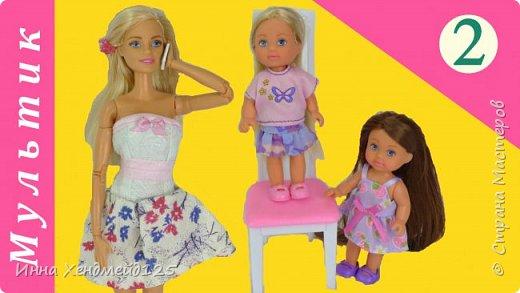 Сделала уже 2 серию мультсериала с куклами)))  Мне очень нравится создавать мультики с куклами и  делать для них разные изделия своими руками.  Эту серию помогали озвучивать мои сестры.  Мы все очень и очень старались:)))