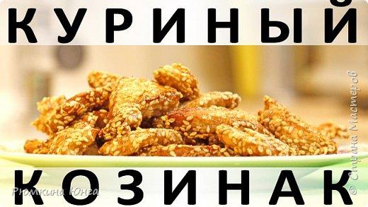 177. Куриный козинак: куриное филе, обжаренное в кунжуте