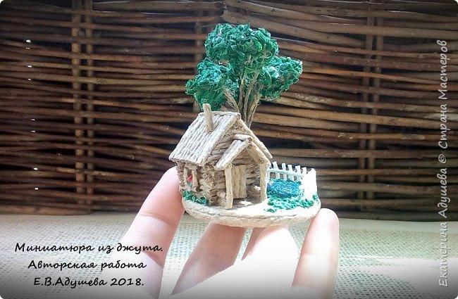 Джутовые миниатюры, домик в деревне.  фото 11