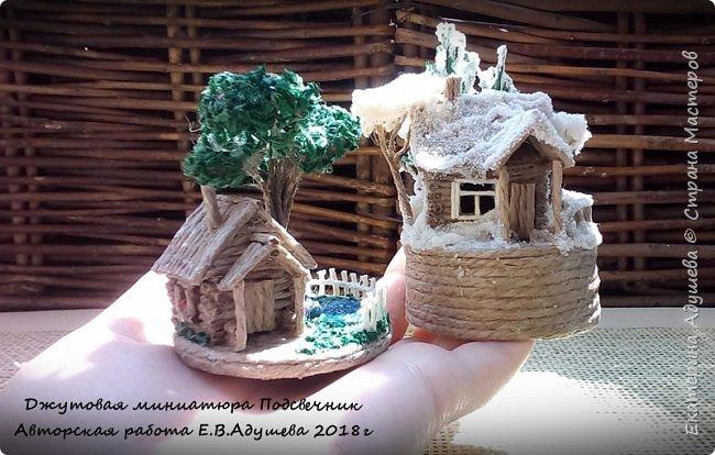 Джутовые миниатюры, домик в деревне.  фото 21