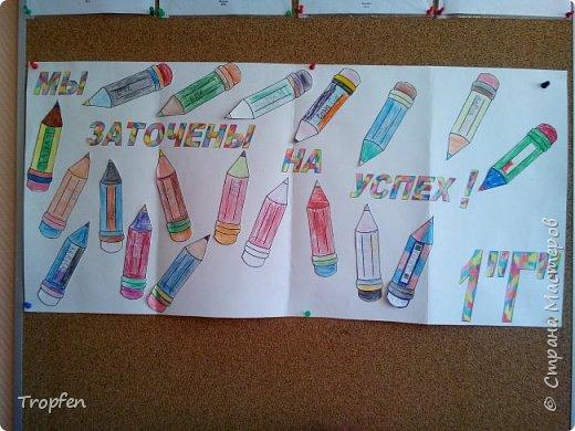 """1 сентября. 1 """"Г"""". 1-ая коллективная работа. фото 1"""