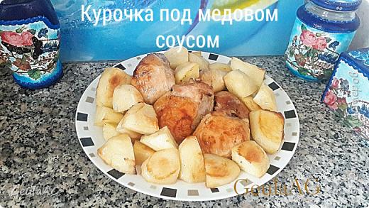 Курочка под медовым соусом с запеченным картофелем