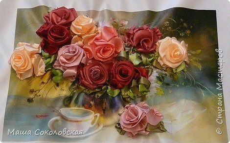"""Привет друзья! Сегодня я к Вам с новой моей вышивкой лентами """"Чаепитие с розами"""". Название придумала моя подруга, т.к. я никак не могла с этим справится))), если учесть, что в некотором прошлом вышивала уже розы на том же принте, вот ссылка, кому интересно https://stranamasterov.ru/node/951605 . Случайно нашла в магазине для творчества точно такой же принт, чему была несказанно рада, т.к. меня попросили сделать быстро кому-то в подарок. Размер картины без багета 37х49 см. Работа на заказ, оформление в раму будет производится без меня. Выполнена за 3 дня. Приятного просмотра! И еще хвастик от Нелечки! фото 1"""