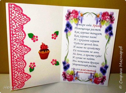 Всем привет!  Покажу открытки, которые сделала в июне месяце. Понравилось делать открытки с героями любимых мультфильмов.  фото 3