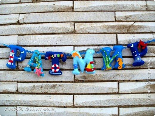 Сделала именную растяжку для мальчика. Морская тема, длина 85 сантиметров, высота букв 14. Буквы объемные, для наполнения использовала холлофайбер. фото 1