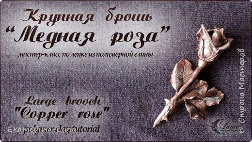 Медная роза, брошь из полимерной глины фото 1