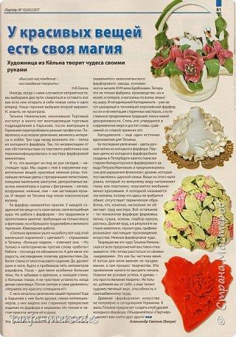 """Статья о моём увлечении холодным фарфором в самом большом русскоязычном журнале ,,Партнёр"""" по всей Германии."""