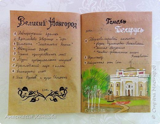 Блокнотик моих маленьких путешествий)) фото 4