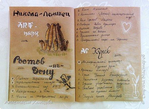 Блокнотик моих маленьких путешествий)) фото 7