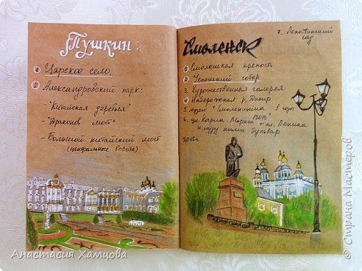Блокнотик моих маленьких путешествий)) фото 3