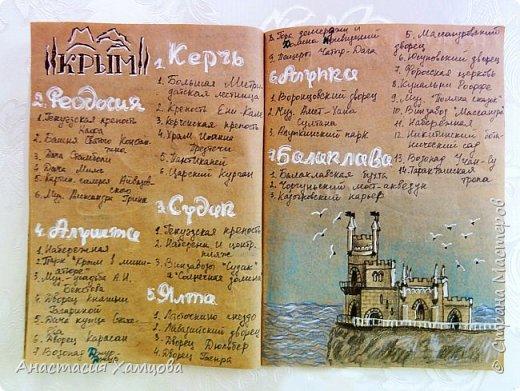 Блокнотик моих маленьких путешествий)) фото 8