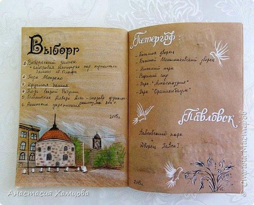 Блокнотик моих маленьких путешествий)) фото 2