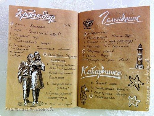 Блокнотик моих маленьких путешествий)) фото 5