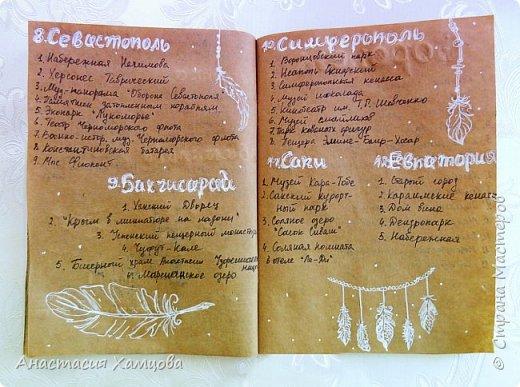 Блокнотик моих маленьких путешествий)) фото 9