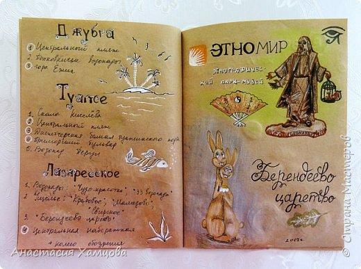 Блокнотик моих маленьких путешествий)) фото 6