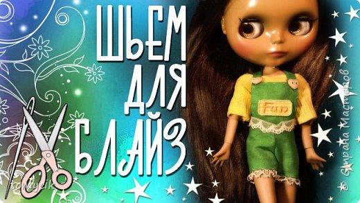 Одежда для куклы Блайз своими руками