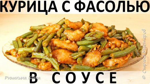 181. Курица с фасолью в соусе