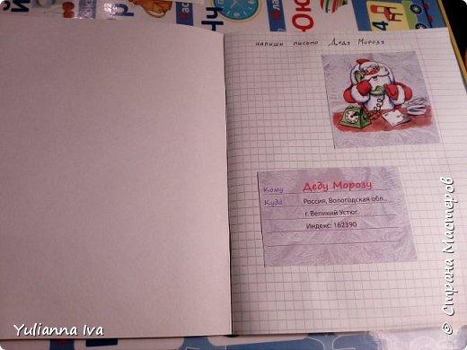 Прошлой осенью нашла я на просторах Страны мастеров запись  Марины Лужинской о том, какую она сделала предновогоднюю тетрадку для детей - https://stranamasterov.ru/node/1058425#comment-14982493 - и решила сделать своему сыну что-то подобное. Кстати, огромное спасибо Марине за то, что она прислала мне большое количество заданий и головоломок))) Суть в том, что, ожидая Новый год, ребенок делает задания из тетрадки и получает маленькие сюрпризы или сладости. Можно начать 1 декабря и развлекаться до Нового года. Такой упрощенный вариант адвент-календаря. Итак, показываю, что у меня получилось. Предупреждаю сразу, фото много.  Обложка.  фото 2