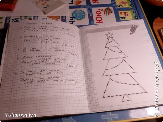 Прошлой осенью нашла я на просторах Страны мастеров запись  Марины Лужинской о том, какую она сделала предновогоднюю тетрадку для детей - https://stranamasterov.ru/node/1058425#comment-14982493 - и решила сделать своему сыну что-то подобное. Кстати, огромное спасибо Марине за то, что она прислала мне большое количество заданий и головоломок))) Суть в том, что, ожидая Новый год, ребенок делает задания из тетрадки и получает маленькие сюрпризы или сладости. Можно начать 1 декабря и развлекаться до Нового года. Такой упрощенный вариант адвент-календаря. Итак, показываю, что у меня получилось. Предупреждаю сразу, фото много.  Обложка.  фото 27