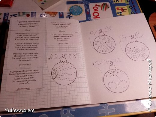 Прошлой осенью нашла я на просторах Страны мастеров запись  Марины Лужинской о том, какую она сделала предновогоднюю тетрадку для детей - https://stranamasterov.ru/node/1058425#comment-14982493 - и решила сделать своему сыну что-то подобное. Кстати, огромное спасибо Марине за то, что она прислала мне большое количество заданий и головоломок))) Суть в том, что, ожидая Новый год, ребенок делает задания из тетрадки и получает маленькие сюрпризы или сладости. Можно начать 1 декабря и развлекаться до Нового года. Такой упрощенный вариант адвент-календаря. Итак, показываю, что у меня получилось. Предупреждаю сразу, фото много.  Обложка.  фото 37