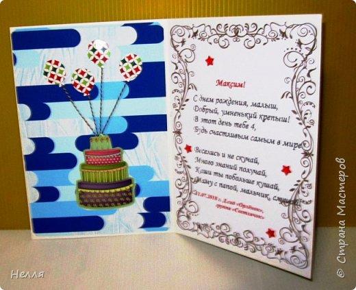 Продолжаю радовать своих  малышей открытками на день рождения фото 3