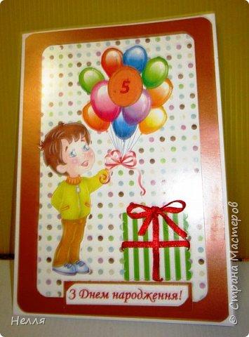 Продолжаю радовать своих  малышей открытками на день рождения фото 6