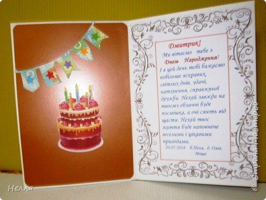 Продолжаю радовать своих  малышей открытками на день рождения фото 7