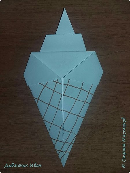 """Добрый день. Провёл мастер-класс по оригами для детей в возрасте от 3 года до 14 лет. Мероприятие называлось """"Пингвины без ангины"""".  Работы предназначены для раннего развития детей  Очень много было желающих сделать вот такое мороженное рожок.   Работы делаем по сложности изготовления 1)   фото 4"""