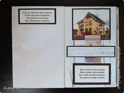 Сберегательная книжка для молодожёнов фото 2