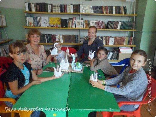 """Всем добрый день! Стало традицией у нас с внучкой- посещать по средам сельскую библиотеку и принимать активное участие в кружке """"Домовенок"""". Обещали мы ребятишкам, что научим их собирать из модулей лебедей и научили.))) Вот мы  довольные со своими поделками стоим.)))) фото 8"""