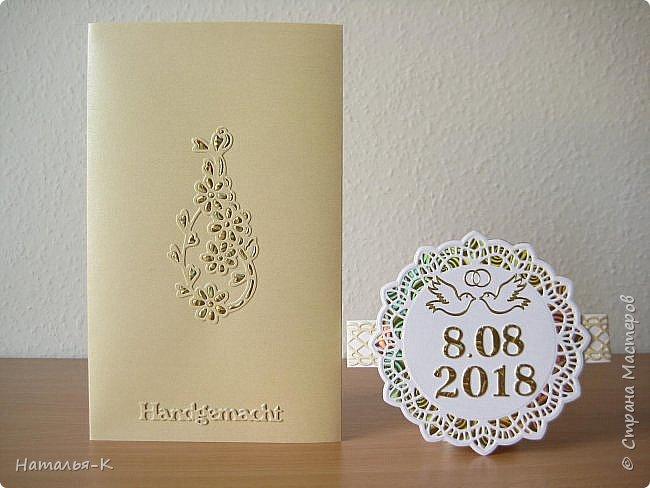 Приветствую всех, кто нашел время заглянуть ко мне в гости!!! У нас женится племянник,  сделала для них открытку и конверт. Открытка размером 12 х 19 см. Бумага перламутровая. фото 10