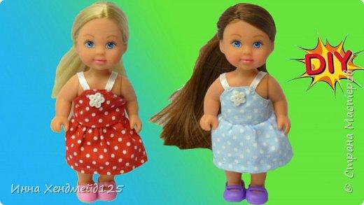 Для кукол Эви и Пенни сшила летние сарафанчики. Получилось очень мило:) А как вам новые наряды кукол?  Материалы: Ткань (хлопок), нитки, пуговицы. фото 1