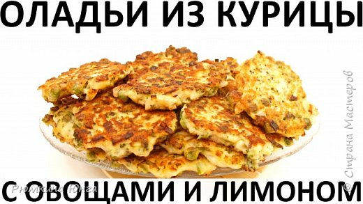188. Оладьи из курицы с овощами и лимоном