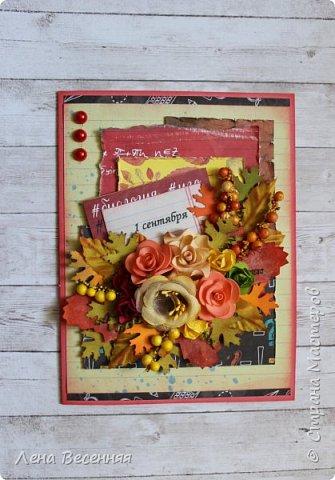 Доброго времени суток, дорогие жители и гости СМ!!! Открытки к 1 сентября. Буду очень рада, если мои открытки, вдохновят вас на создание красоты!!! фото 9