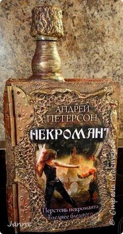 Здравствуйте мои дорогие друзья! Начну с того, что пять лет назад мой муж написал четыре книги- фэнтези. Мне очень хотелось сделать бутылку в виде книги, но я не понимала, как её создать. И вот случилось чудо! Замечательная мастерица  https://stranamasterov.ru/node/1149234?c=favorite  сделала и выложила мк. Спасибо тебе моя дорогая!  фото 1