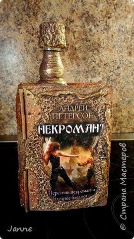 Здравствуйте мои дорогие друзья! Начну с того, что пять лет назад мой муж написал четыре книги- фэнтези. Мне очень хотелось сделать бутылку в виде книги, но я не понимала, как её создать. И вот случилось чудо! Замечательная мастерица  https://stranamasterov.ru/node/1149234?c=favorite  сделала и выложила мк. Спасибо тебе моя дорогая!  фото 2