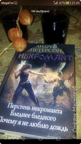 Здравствуйте мои дорогие друзья! Начну с того, что пять лет назад мой муж написал четыре книги- фэнтези. Мне очень хотелось сделать бутылку в виде книги, но я не понимала, как её создать. И вот случилось чудо! Замечательная мастерица  https://stranamasterov.ru/node/1149234?c=favorite  сделала и выложила мк. Спасибо тебе моя дорогая!  фото 3
