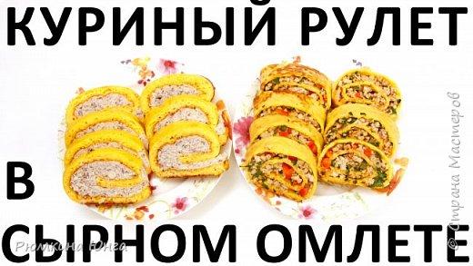 191. Куриный рулет в сырном омлете: два варианта