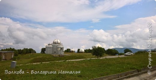 Пожалуй самым необычным и впечатляющим была поездка в обсерваторию. К сожалению был выходной и мы не попали на полноценную экскурсию, во внутрь Большого телескопа. Но само осознание, что ты находишься так высоко, в САМОМ крупном астрономическом центре России, вызывает небывалый восторг. фото 4