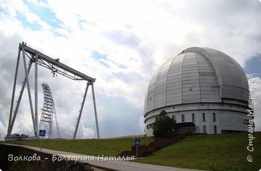 Пожалуй самым необычным и впечатляющим была поездка в обсерваторию. К сожалению был выходной и мы не попали на полноценную экскурсию, во внутрь Большого телескопа. Но само осознание, что ты находишься так высоко, в САМОМ крупном астрономическом центре России, вызывает небывалый восторг. фото 5
