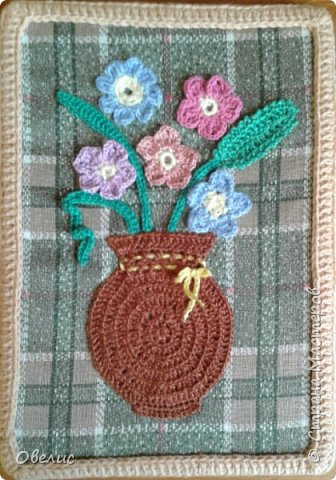 """Вяжу крючком цветочки, листочки, оформляю в виде букета, """"ставлю"""" в вязанную вазочку, пришиваю к фону, и вот что получается: фото 3"""