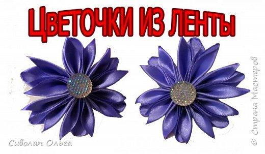 Цветы из ленты