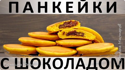 192. Лимонные панкейки с шоколадом