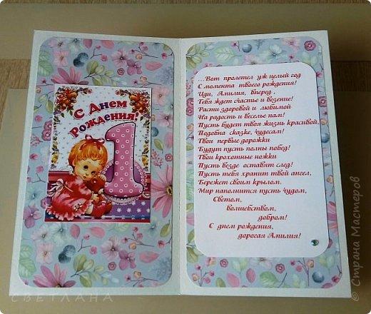 Покажу открытку для девочки на 1 годик фото 5
