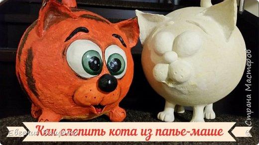 Мастер-класс по лепке декоративного кота для украшения дома из самодельной массы папье-маше.  фото 1