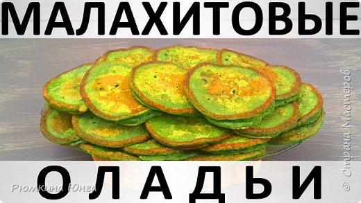 196. Малахитовые оладьи: зелёные и полезные
