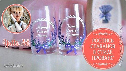 Роспись стаканов в стиле Прованс. Простая роспись бокалов для начинающих.