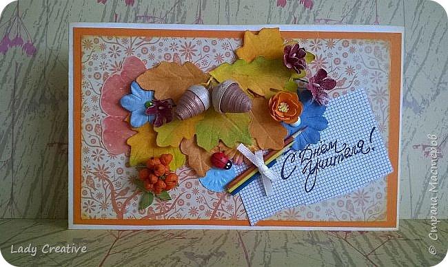 Уважаемые соседи по нашей замечательной Стране, сегодня хочу вам показать свою новую открытку с Днем учителя. Не смотрите на календарь... Да, действительно, до этого замечательного праздника еще целый месяц, но моей открытке предстоит увлекательное и неспешное путешествие по почте. Надеюсь, что месяца будет достаточно, чтобы прийти вовремя. фото 12