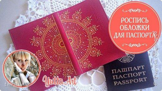 Роспись паспорта в стиле мехенди. Как украсить обложку для паспорта.